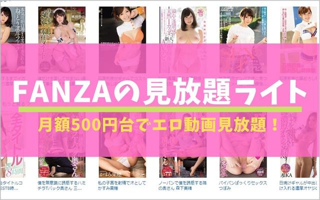 FANZAの見放題chライトは月額500円台でエロ動画見放題!