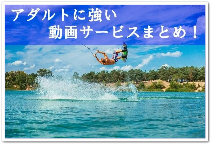 【定額av見放題】安心安全なアダルト動画サービスはココしかねーッ!!