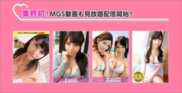 U-NEXTで見れるMGS動画