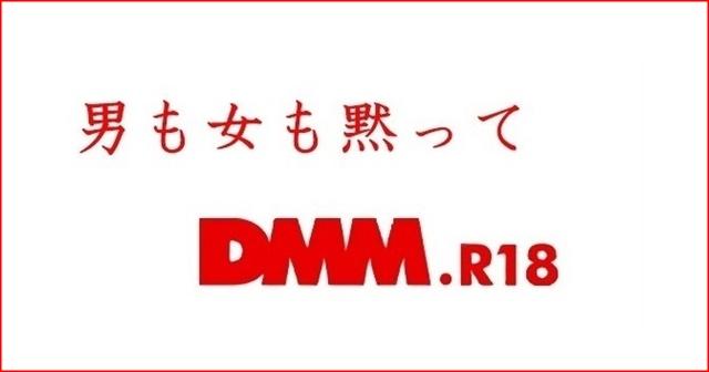 男も女も黙ってDMM R18