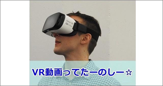 VR動画って楽しい!