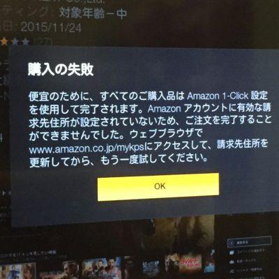 アマゾンファイアのU-NEXT導入失敗画面