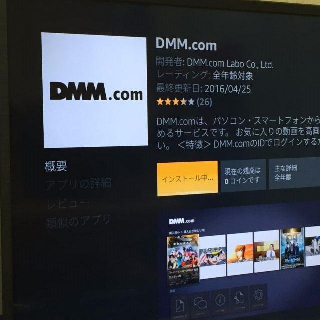 amazonfireTVにDMMアプリをインストールしている画面