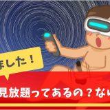 【18禁!】有名な動画サービス(VOD)にVRエロ動画はあるのか?ないのか?