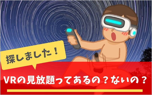 探しました!VRの見放題ってあるの?ないの?