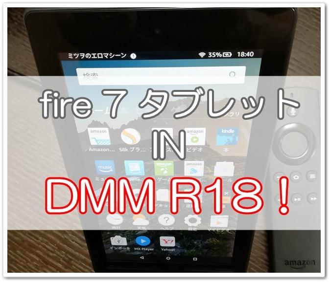 AmazonのFire7タブレットでDMMが見れるようになったぞ