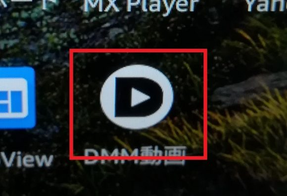 DMMの公式アプリの場所