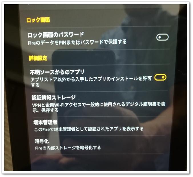 Amazonタブレットの外部アプリをインストールする設定のところ
