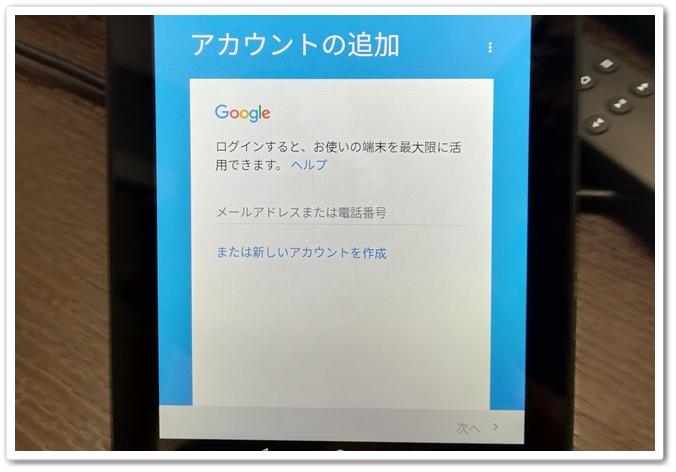グーグルプレイの初期画面