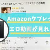 Amazonタブレット Fire7でアダルト動画を見よう
