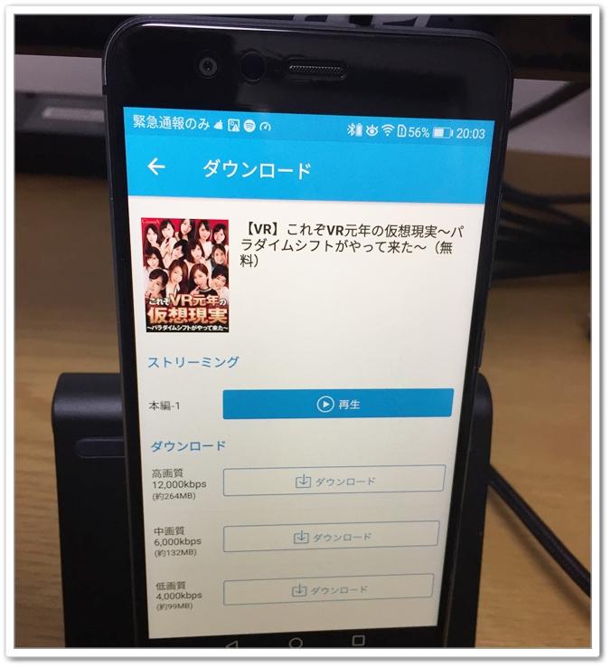 DMMのVRアダルト動画を見るアプリの画面