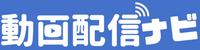 動画配信ナビ