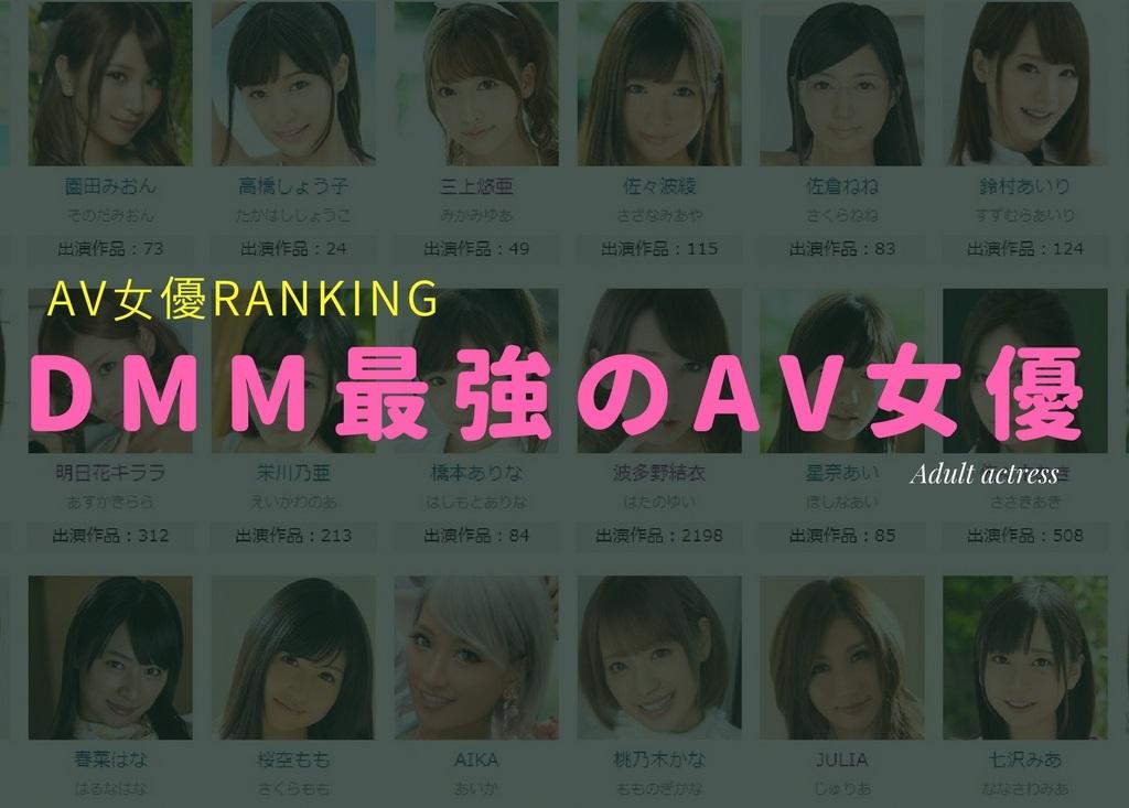 【DMM最強!】AV女優さんの人気ランキングTOP10をドピュッと発表するよ〜!