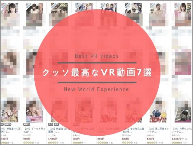 クッソ最高のVR動画7選