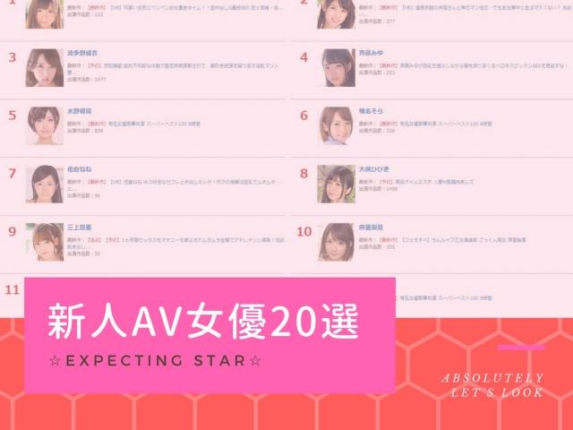 新人AV女優20選