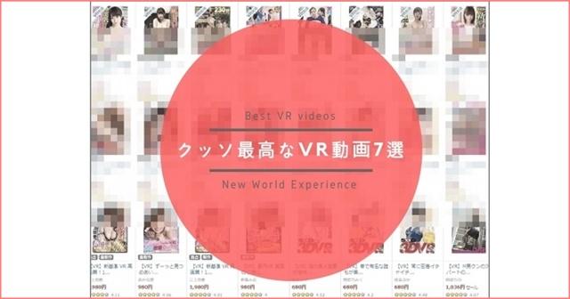 クッソ最高なVR動画7選