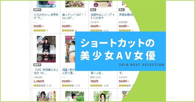 ショートカットのかわいいAV女優10選