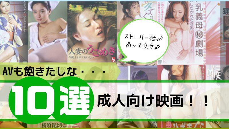 【ストーリー重視】!AVだけどAVじゃない!?ちょっと気になるアダルト映画10選!!