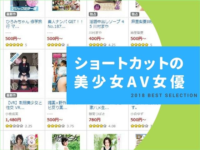 ショートカットのかわいいAV女優10選♪「ロリ」と「色気」のギャップ萌えがサイコー!