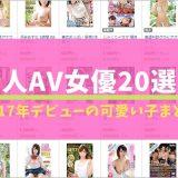 FANZANの2017年デビュー新人AV女優20選