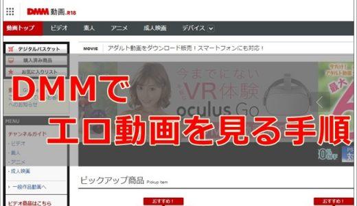 【画像多め】DMMを登録してアダルト動画を見るまでの手順を大公開!