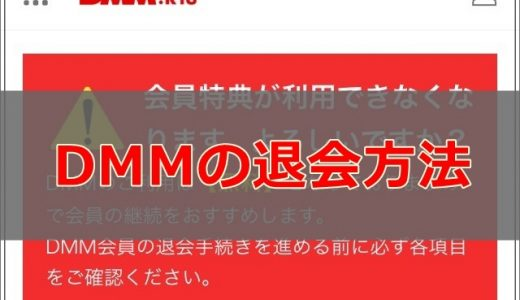 【DMM】完全に退会する方法と有料サービスの解約方法
