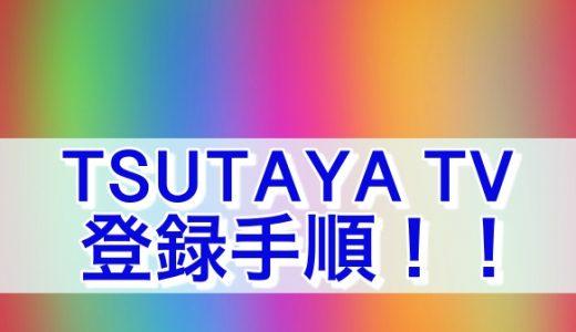 画像で紹介!TSUTAYA TVに登録してアダルト(R18)動画を見るまでの手順