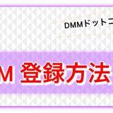【画像つき】DMMの登録からでアダルト動画を見るまでの手順を公開しちゃいます!