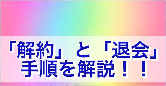 【画像あり】U-NEXTの「解約」と「退会」の手順を解説するよ!のアイキャッチ