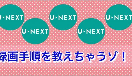 【U-NEXT】アダルト動画を録画する全手順を公開しちゃうよ!