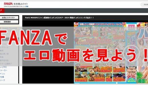 【画像多め】FANZAを登録してアダルト動画を見るまでの手順を大公開!