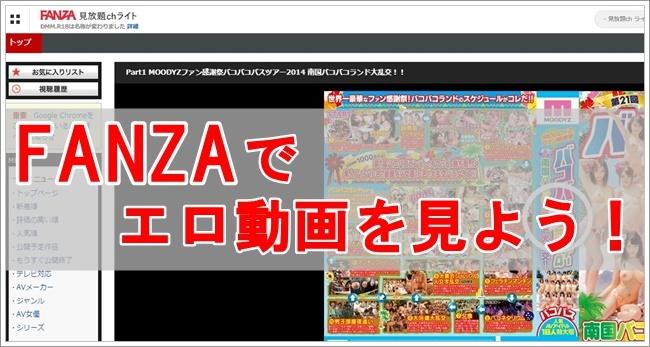 FANZAを登録してアダルト動画を見よう!
