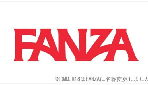 【FANZA(旧:DMM.R18)】見放題chライト(月額540円)はマジで優勝!
