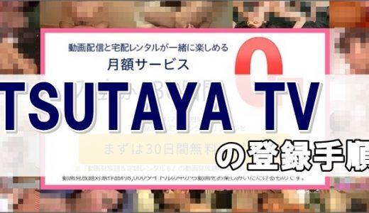 【画像で解説】TSUTAYA TVに登録してアダルト動画(R18)を見るまでの手順