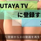 TSUTAYA登録