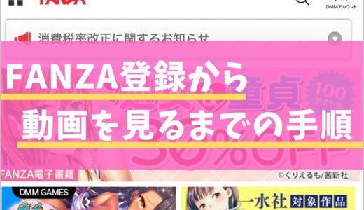 【画像多めで説明!】FANZAを登録してアダルト動画を見るまでの手順を大公開!
