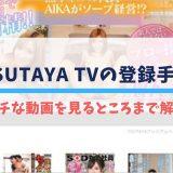 TSUTAYA TVの登録手順