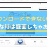 U-NEXTのアダルト動画はダウンロードできないので、録画ソフトを使うよ!