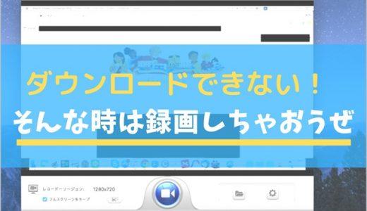 【画像で解説】U-NEXTのアダルト動画はダウンロードできないので、録画ソフトを使うよ!