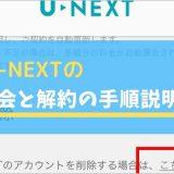 U-NEXTの解約と退会の手順説明