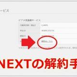 U-NEXTの解約手順