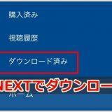 u-nextでダウンロード