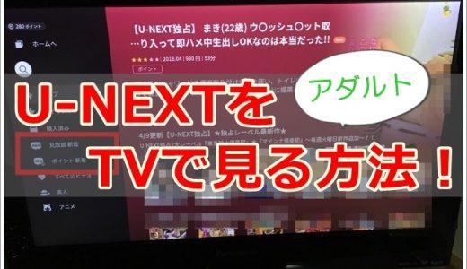 U-NEXTの動画をテレビ画面に映す方法!!【アダルトVer】