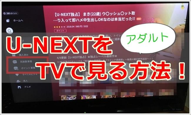 U-NEXTの動画をテレビで見る方法