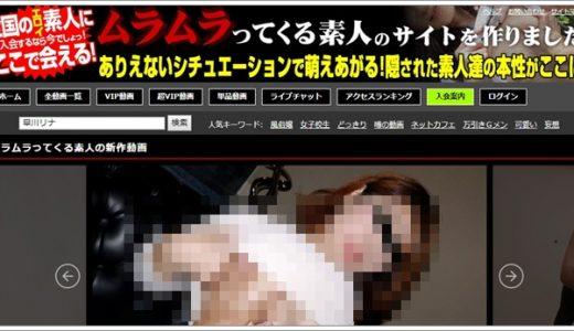 【マニア向け】無修正サイト「ムラムラってくる素人」の安全性や特徴まとめ