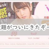 【画像付き】FANZA(旧DMM)から待望のVR見放題チャンネルが登場!入会の手順をまとめたよ!