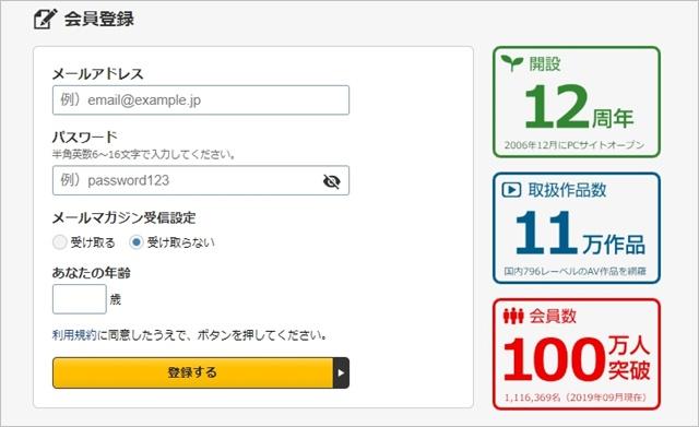DUGAの無料登録画面