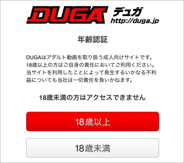 iPhoneでDUGAの無料会員に登録する手順