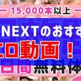 U-NEXTのおすすめエロ動画