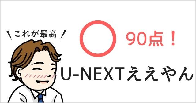 U-NEXTは90点